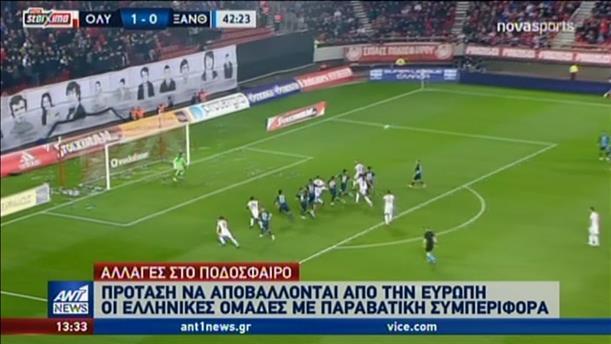 Έρχονται αλλαγές στο ελληνικό ποδόσφαιρο