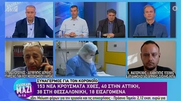 Συναγερμός για τον κορονοϊό – ΚΑΛΟΚΑΙΡΙ ΜΑΖΙ - 07/08/2020