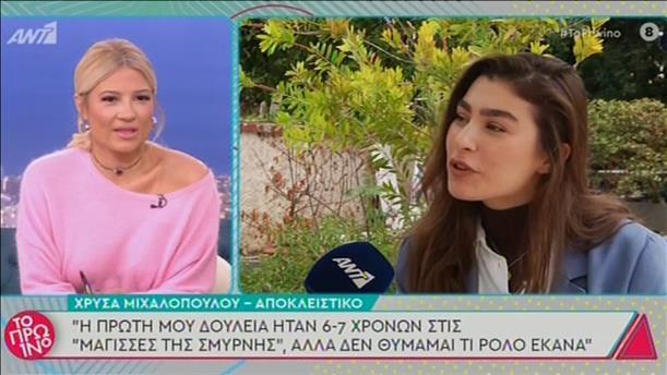 Η Χρύσα Μιχαλοπούλου στην εκπομπή «Το Πρωινό»