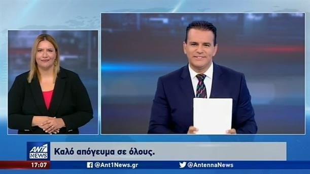 ANT1 NEWS 30-09-2019 ΣΤΗ ΝΟΗΜΑΤΙΚΗ