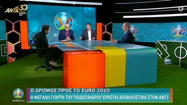 Ο ΔΡΟΜΟΣ ΠΡΟΣ ΤΟ EURO 2020 – ΕΠΕΙΣΟΔΙΟ 7