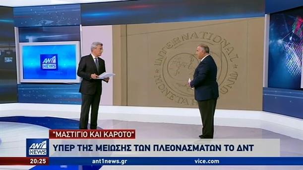 """""""Μαστίγιο και καρότο"""" από το ΔΝΤ"""