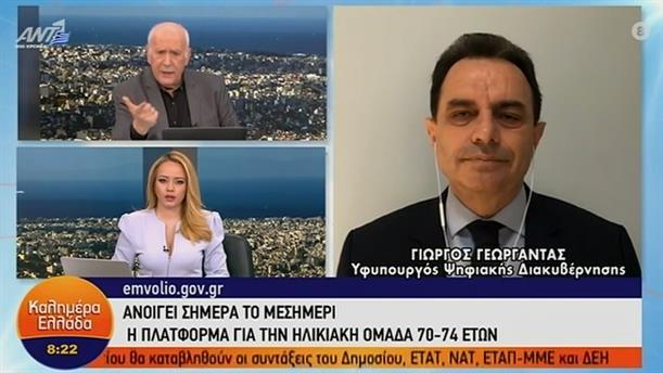 Γιώργος Γεωργαντάς - Υφυπ. Ψηφιακής Διακυβέρνησης – ΚΑΛΗΜΕΡΑ ΕΛΛΑΔΑ - 26/03/2021