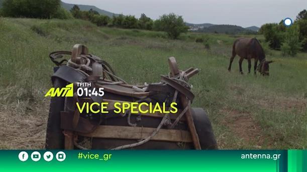 Vice Specials - Παράδοση από την αρχή – Τρίτη 9/7