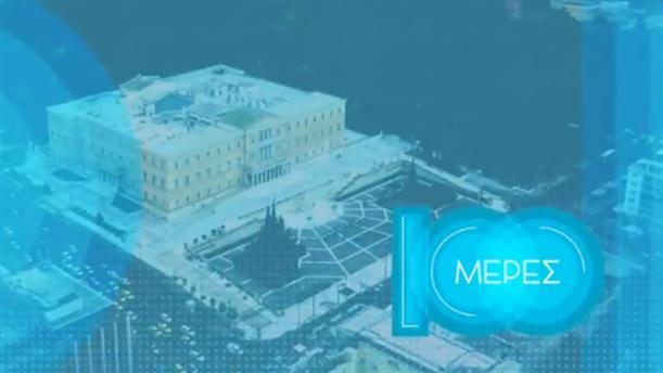 Βίντεο της ΝΔ για το κυβερνητικό έργο των 100 πρώτων ημερών