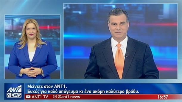 ANT1 NEWS 17-02-2019 ΣΤΗ ΝΟΗΜΑΤΙΚΗ