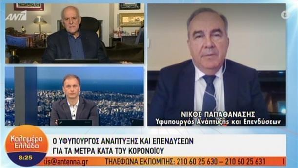 """Ο Υφυπ. Ανάπτυξης και Επενδύσεων, Ν. Παπαθανάσης στην εκπομπή """"Καλημέρα Ελλάδα"""""""