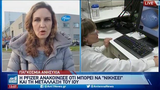 """Κορονοϊός: H Pfizer ανακοίνωσε ότι το εμβόλιό της μπορεί να """"νικήσει"""" και τη μετάλλαξη"""