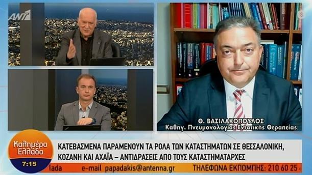 Θ. Βασιλακόπουλος - Καθ. Πνευμονολογίας – ΚΑΛΗΜΕΡΑ ΕΛΛΑΔΑ - 05/04/2021