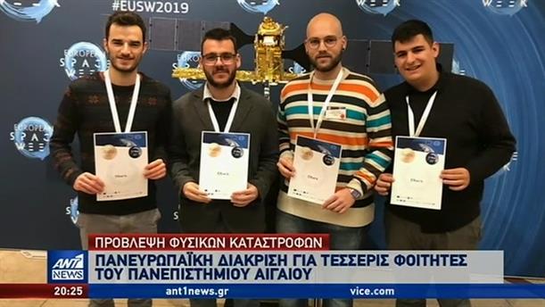 Ακόμα μια σπουδαία διεθνής διάκριση από Έλληνες φοιτητές