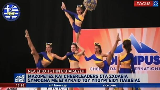 Μαθήματα για μαζορέτες στα ελληνικά σχολεία