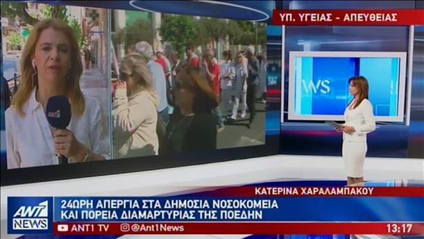 Απεργία και πορεία των εργαζόμενων στα δημόσια νοσοκομεία