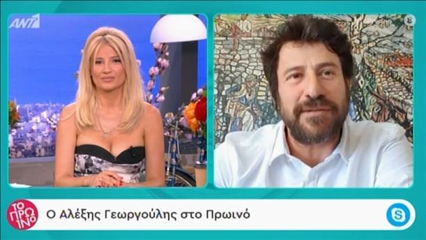 Ο Αλέξης Γεωργούλης στην εκπομπή «Το Πρωινό»