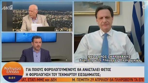 Ο Θόδωρος Σκυλακάκης στην εκπομπή «Καλημέρα Ελλάδα»
