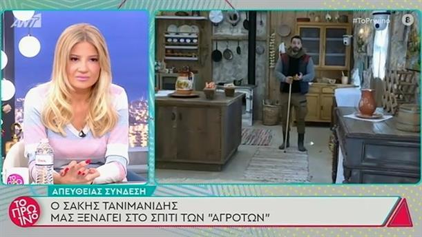 Σάκης Τανιμανίδης - Το Πρωινό – 03/03/2021