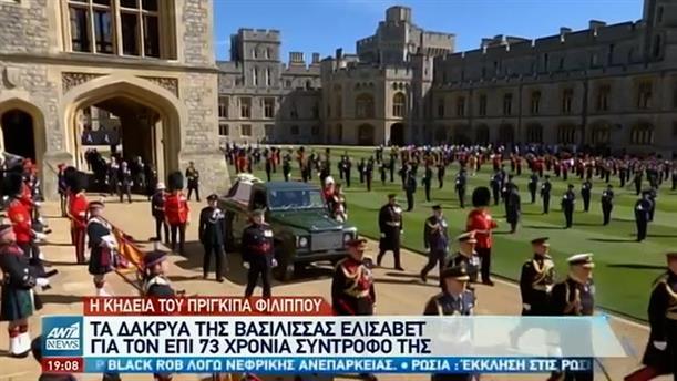 Κηδεία Πρίγκιπα Φιλίππου: ο θρήνος και τα δάκρυα της βασίλισσας Ελισάβετ