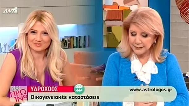 Αστρολογία - 05/02/2014
