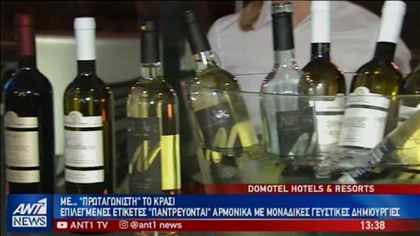 Μια μοναδική εκδήλωση με πρωταγωνιστή το κρασί!