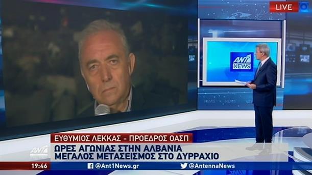 Λέκκας και Καρύδης εξηγούν στον ΑΝΤ1 τα αίτια της τραγωδίας στην Αλβανία