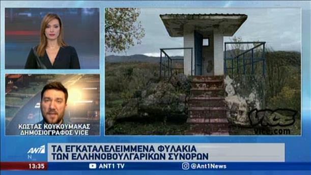 Το ελληνικό Vice στα ελληνοβουλγαρικά σύνορα