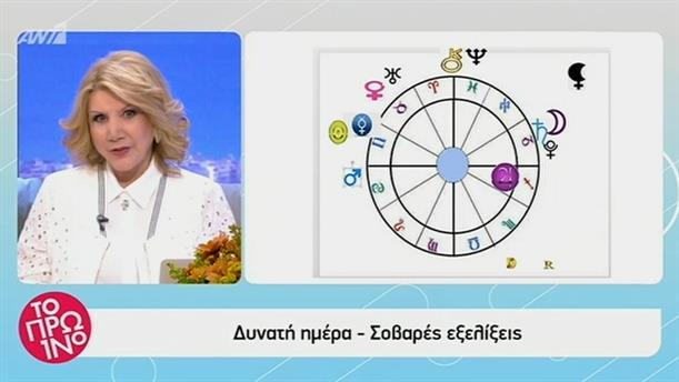 Αστρολογία - Το Πρωινό - 23/05/2019