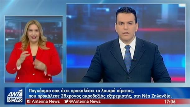 ANT1 NEWS 15-03-2019 ΣΤΗ ΝΟΗΜΑΤΙΚΗ