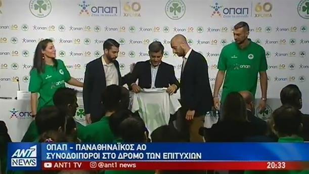 Συμφωνία συνεργασίας του ΟΠΑΠ με τον Παναθηναϊκό Αθλητικό Όμιλο