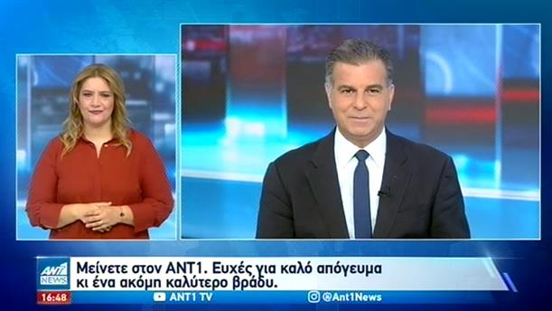 ANT1 NEWS 09-10-2020 ΣΤΗ ΝΟΗΜΑΤΙΚΗ