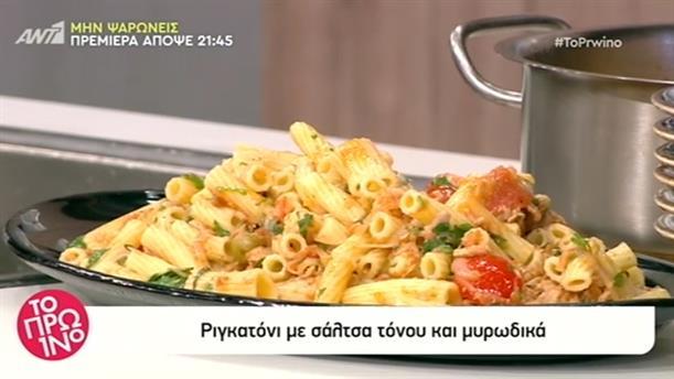 Ριγκατόνι με σάλτσα τόνου και μυρωδικά - Το Πρωινό - 16/1/2019