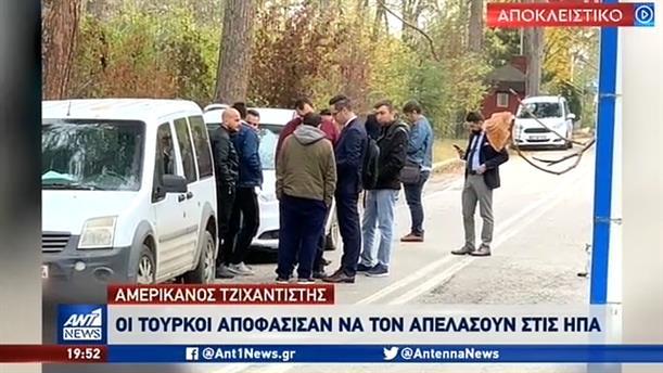 Στις ΗΠΑ απελάθηκε ο τζιχαντιστής που εγκλωβίστηκε στα ελληνοτουρκικά σύνορα