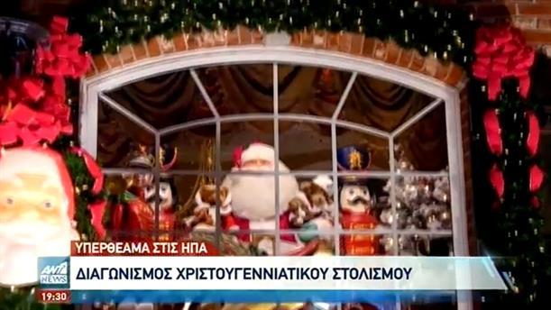 Εντυπωσιακός χριστουγεννιάτικος διαγωνισμός στις ΗΠΑ