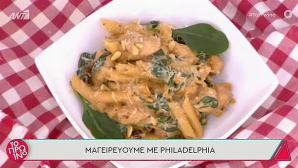 Πέννες με κοτόπουλο και κρεμώδη σάλτσα με philadelphia – Το Πρωινό – 04/12/2020