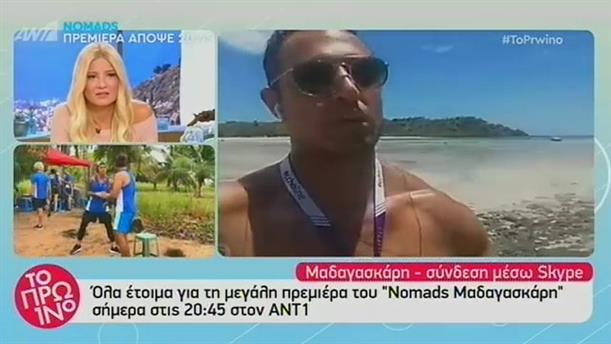 Nomads Μαδαγασκάρη: ο στίβος μάχης – Το Πρωινό – 11/10/2018