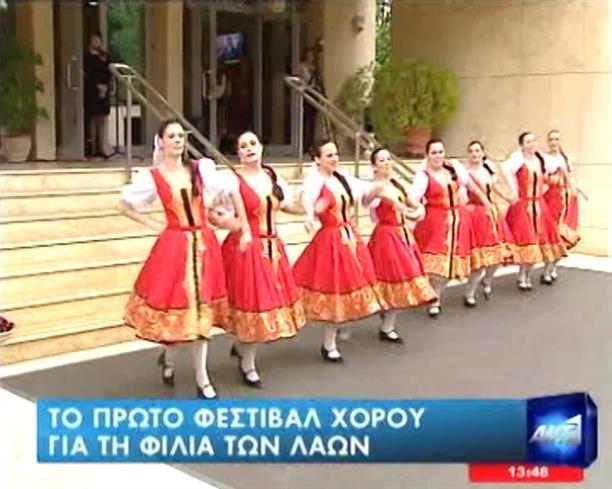 Πρώτο φεστιβάλ χορού για τη φιλία των λαών