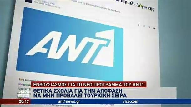 Έπαινοι για το νέο πρόγραμμα του ΑΝΤ1 και την ακύρωση προβολής τουρκικής σειράς