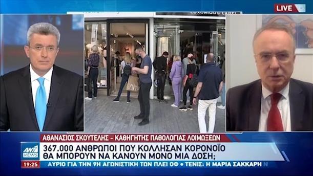 Κορονοϊός: ο Αθανάσιος Σκουτέλης στον ΑΝΤ1 για την άρση μέτρων