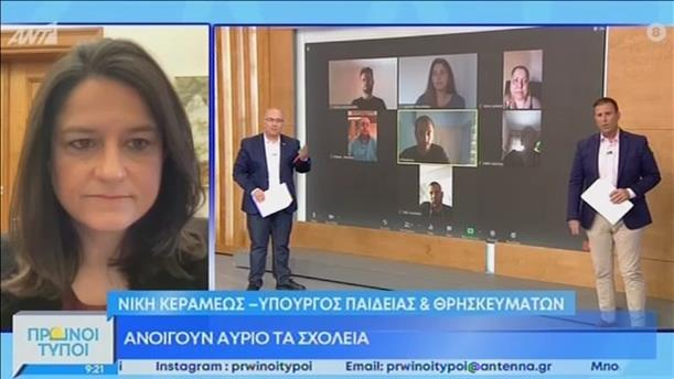 Νίκη Κεραμέως - Υπουργός Παιδείας - ΠΡΩΙΝΟΙ ΤΥΠΟΙ - 09/05/2021