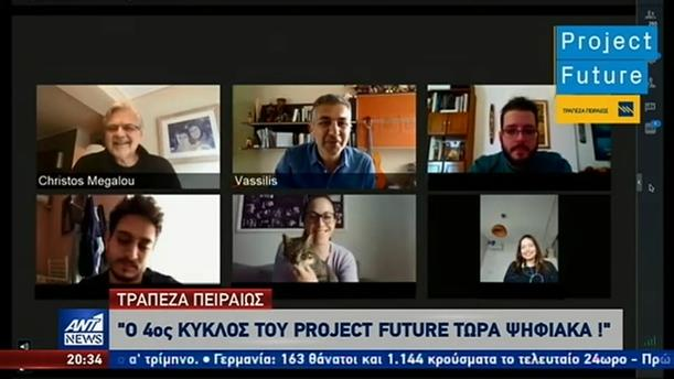 """Ψηφιακά ο 4ος κύκλος του """"Project Future"""" από την τράπεζα Πειραιώς"""