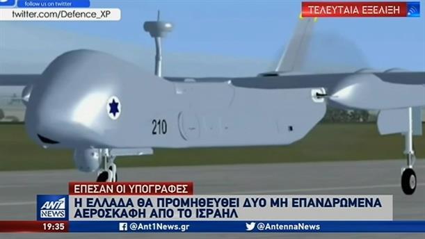 Προμήθεια μη επανδρωμένων αεροσκαφών από το Ισραήλ