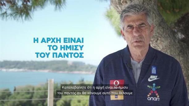 Ο Άγγελος Αναστασιάδης μιλά αποκλειστικά στην κάμερα του ΟΠΑΠ για το ξεκίνημα της Εθνικής Ελλάδος!