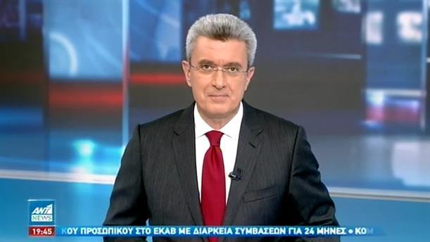 ANT1 NEWS 30-11-2020 ΣΤΙΣ 18:50