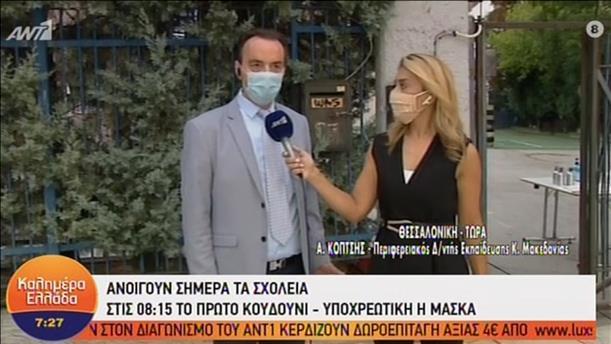 Θερμομέτρηση σε σχόλειο της Θεσσαλονίκης