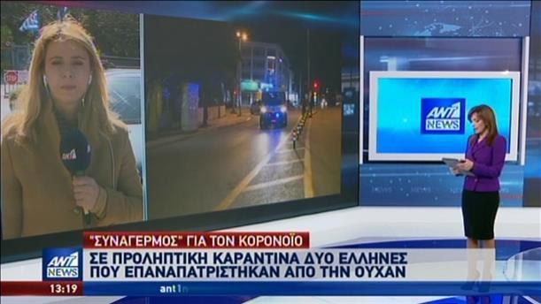 Κορονοϊός: λήξη συναγερμού για ύποπτο κρούσμα στο ΑΧΕΠΑ