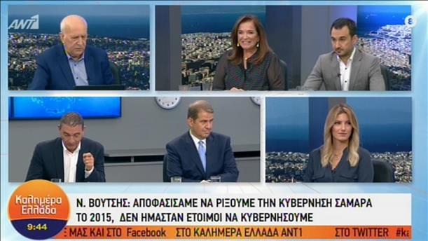 """Ντ. Μπακογιάννη και Αλ. Χαρίτσης στην εκπομπή """"Καλημέρα Ελλάδα"""""""