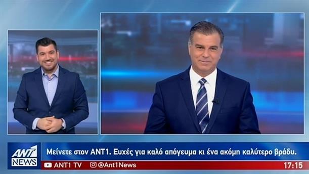 ANT1 NEWS 06-08-2019 ΣΤΗ ΝΟΗΜΑΤΙΚΗ