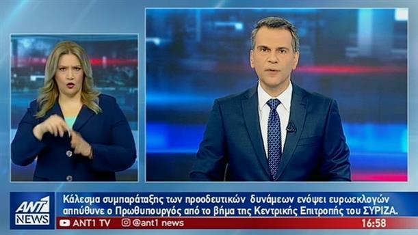 ANT1 NEWS 03-03-2019 ΣΤΙΣ 13:00