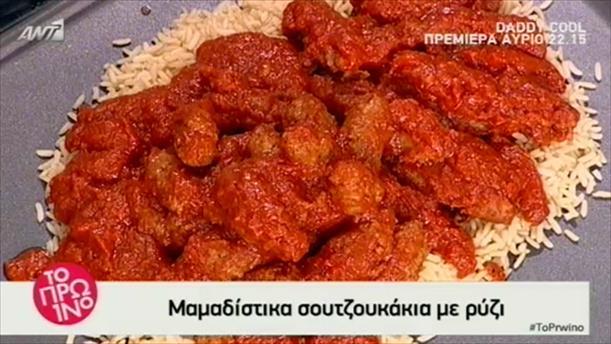 Μαμαδίστικα σουτζουκάκια με ρύζι