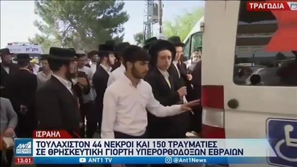 Ισραήλ: δεκάδες νεκροί σε θρησκευτική γιορτή Κ