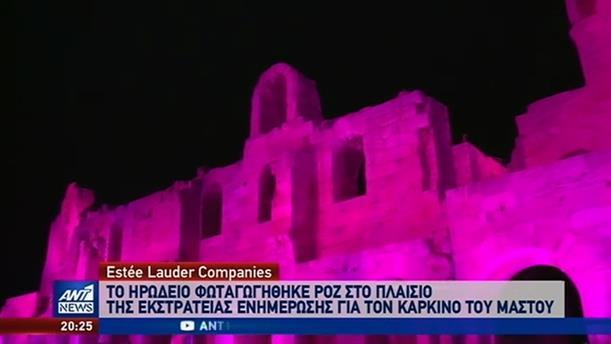 Το Ωδείο Ηρώδου του Αττικού φωταγωγήθηκε σε ροζ χρώματα