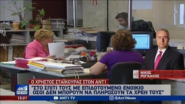O Χρήστος Σταϊκούρας στον ΑΝΤ1 για τα μέτρα στήριξης